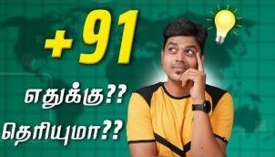 +91 பற்றி உங்களுக்கு தெரியுமா ? 😱😱😱 Mobile Number-ன் ரகசியம்