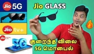 Jio 5G Phone , Jio Glass (3D AR) , 5G Launch, New Jio TV+ and More 🔥🔥🔥 அசத்தும் ஜியோ