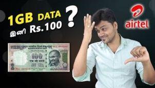 1GB Data = Rs.100 ??? 🔥🔥🔥 என்ன கொடுமை சார் இது ?