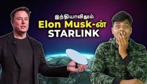 Satelliteமூலம் வீட்டிற்க்கே இன்டர்நெட் 🌍🛰 BOOK செயலமா ? || ELON MUSK-ன் StarLink