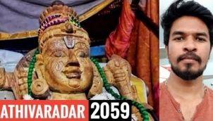 Athi Varadar in Year 2059