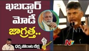 ఆత్మగౌరవాన్ని దెబ్బ తీస్తే మోడీకి తగిన గుణపాఠం చెప్తాం | Chandrababu Warns PM Modi