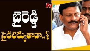Byreddy Rajasekhar Reddy To Join TDP || AP Elections