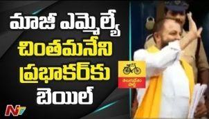 TDP Leader Chintamaneni Prabhakar Gets bail