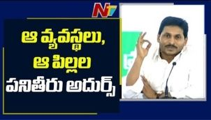 We Have Created More Than 4 Lakh Jobs Through Secretariat And Volunteer Systems: CM YS Jagan