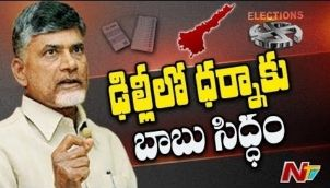Chandrababu To Visit Delhi Today    TDP To Fight On EVM Failures    AP Elections 2019