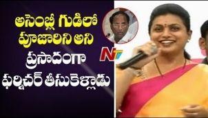MLA Roja Funny Satires on Former Speaker Kodela Siva Prasad