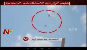 2 జెట్ విమానాలు ఢీ | Two Aircraft's crash at Bangalore Indian Air Show Rehearsal