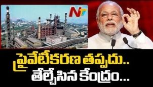 Centre Gives Clarity On Vizag Steel Plant Privatization