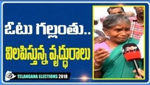 ఎల్లారెడ్డి నియోజక వర్గంలో ఓటు గల్లంతైందని ఏడుస్తున్న వృద్దురాలు | #TelanganaElections2018