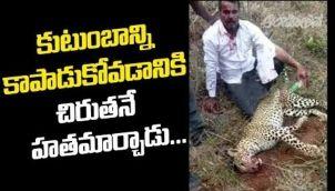 కుటుంబాన్ని కాపాడుకోవడానికి ఏకంగా చిరుతనే హతమార్చాడు ! | Karnataka