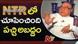ఎన్టీఆర్ కథానాయకుడులో చూపించింది పచ్చి అబద్దం..: Nadendla Bhaskar Rao
