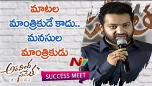 Jr NTR About Greatness of Trivikram at Aravinda Sametha Success Meet | Trivikram