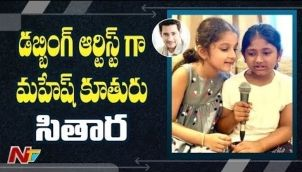 Mahesh Babu Daughter Sitara Turned Into A Dubbing Artist In Hollywood Movie