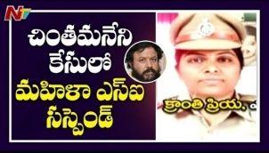 SI Kranthi Priya Suspended In Chintamaneni Prabhakar Case