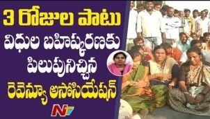 MRO Vijaya Reddy Issue: Revenue Employees Union Call For Bandh