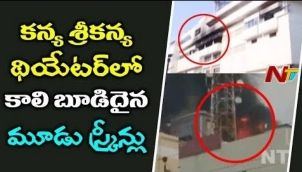 Fire Break Out at Vizag Kanya Srikanya Theatre and 3 Screens gutted