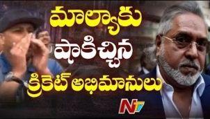 దొంగ దొంగ అంటూ విజయ్ మాల్యాను తరిమిన జనం..! | Cricket Fans Shocking Comments On Vijay Mallya