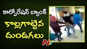Visuals Of Corporation Bank Robbery in Delhi | Cashier Slayed by Robbers