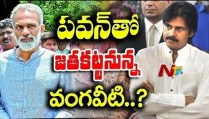 Will Vangaveeti Radha Joins hands with pawan kalyan? | Vangaveeti Creates ruckus in YCP
