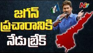 జగన్ ప్రచారానికి నేడు బ్రేక్    YCP To Release Manifesto    Jagan To File Nomination Tomorrow
