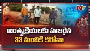 కరోనా కలకలం: అంత్యక్రియలకు హాజరైన 33 మందికి కరోనా | Karimnagar