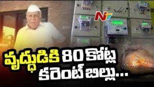 అసలే హార్ట్ పేషెంట్..కరెంటు బిల్లు చూసి వృద్ధుడు షాక్ | Elderly Man Gets 80 Crore Electricity Bill