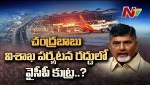 Chandrababu Visakhapatnam Tour Postponed As Centre Cancel Flights To AP