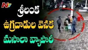 శ్రీలంక ఉగ్రదాడుల వెనుక మసాలా వ్యాపారి : Latest Updates Of Sri Lanka Incident