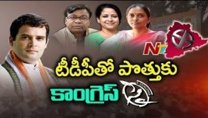 Congress Nod's Head for TDP Alliance | Discussion Of Seat Allotments