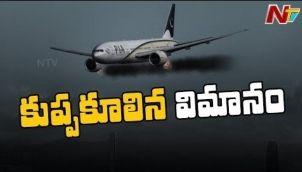 పాకిస్తాన్ లో ఘోర విమాన ప్రమాదం | Aeroplane Crash in Pakistan at Karachi