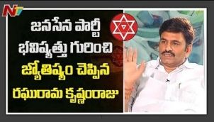 Raghu Rama Krishnam Raju About Future Of Janasena Party