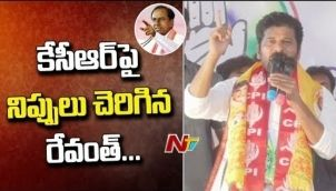Revanth Reddy Fires On CM KCR | Mahakutami Bahiranga Sabha
