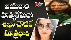 జయరాం హత్య కేసులో శిఖా చౌదరే సూత్రధారి: పద్మశ్రీ | Police records Chigurupati Jayaram Wife Statement
