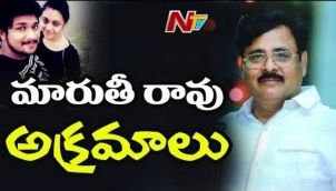 Amrutha's Father Maruthi Rao Corruption Story Revealed | #Pranay