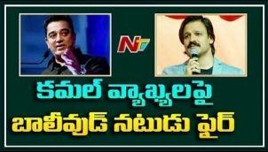 Kamal Haasan Sensational Comments In TN Election Campaign    Vivek Oberai Slams Kamal