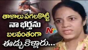 Revanth Reddy Wife Geetha Face to Face | Fires on Police Officers Over Revanth Reddy Arrest