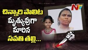 చిన్నారిని ఉప్పుటేరులో తోసేసిన సవితి తల్లి..! | Deepthi Sri Kidnap Case in Kakinada