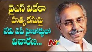 []వైఎస్ వివేకానందరెడ్డి హత్య కేసు ఫై నేడు ఏపీ హైకోర్ట్ లో విచారణ || YS Vivekananda Reddy Case