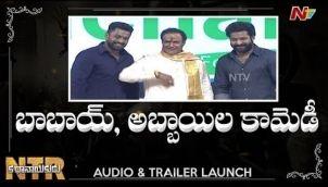 Balakrishna makes fun with Jr NTR and Kalyan Ram   NTR Biopic Audio Launch   Balakrishna   Rana