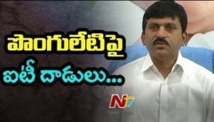 IT Raids on Khammam MP Ponguleti Srinivas Reddy House