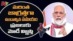 కరోనా పై పోరు కొనసాగించాల్సిందే   Highlights Of PM Modi On Mann Ki Baat