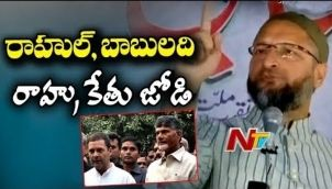 Asaduddin Owaisi Compares Rahul Gandhi and Chandrababu to Rahu and Ketu