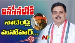 Nadendla Manohar To Join Janasena Party Today in Tirupati