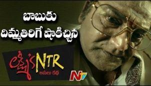 ట్రైలర్ తోనే బాబుకి షాక్ ఇచ్చిన వర్మ | RGV Shocks Chandrababu With Lakshmi's NTR Trailer