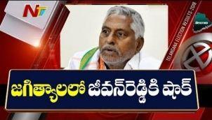 జగిత్యాల లో కాంగ్రెస్ నేత జీవన్ రెడ్డి ఓటమి | Telangana Elections 2018 Results