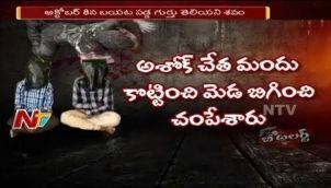 స్నేహితుడిని హత్య చేసి పోలీసులకు లొంగిపోయిన స్నేహితులు | Chittor