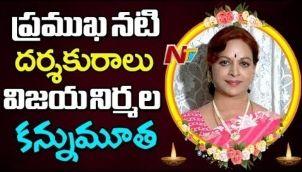 ప్రముఖ నటి విజయనిర్మల కన్నుమూత   Senior Actress Vijaya Nirmala Passed Away in Hyderabad