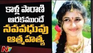 పెళ్లి ఇంట విషాదం…మూడో రోజే నవ వధువు ఆత్మహత్య | Special Focus On Shortfilm Actress Incident