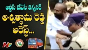 TSRTC JAC Convenor Ashwathama Reddy Arrested In Hyderabad